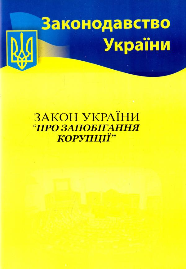 https://zakon.rada.gov.ua/go/1700-18
